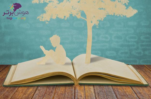 کتابخوانی و آموزش تندخوانی