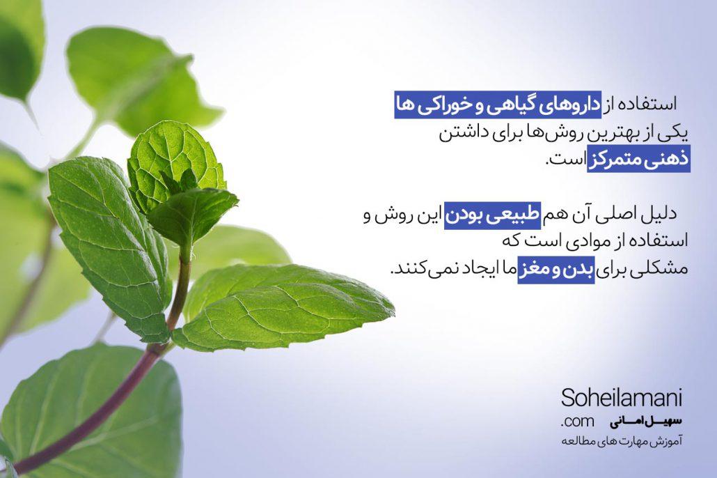 گیاه تمرکز
