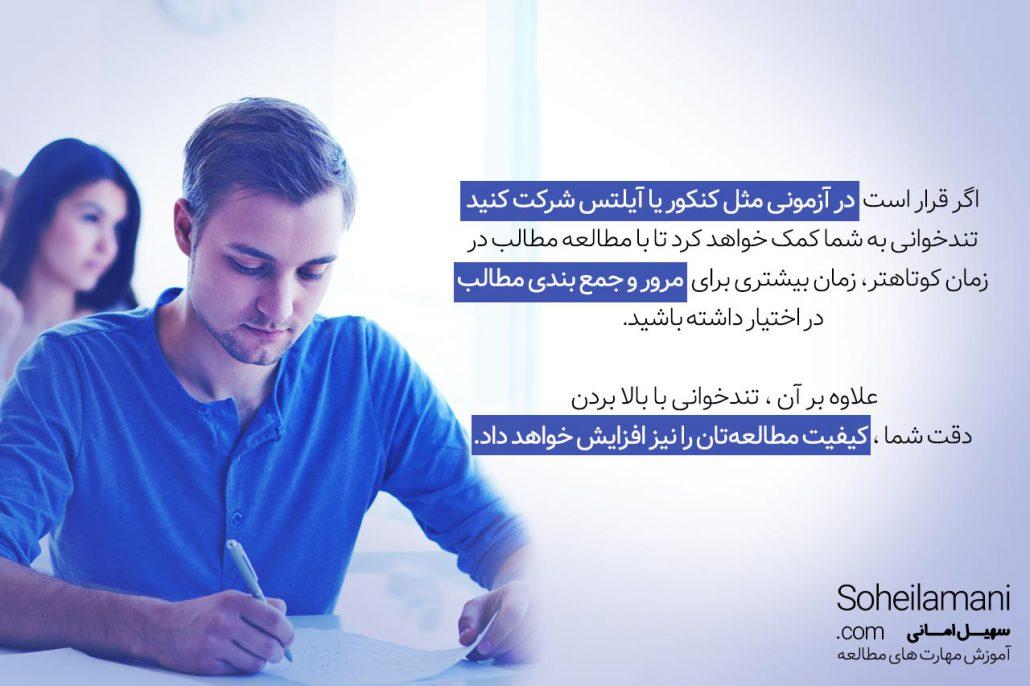 آموزش تندخوانی و امتحانات
