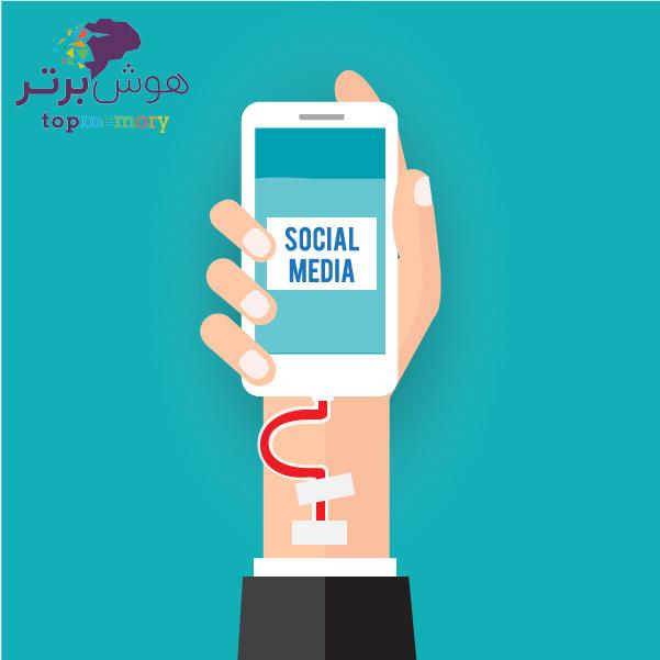 تاثیرات شبکه های اجتماعی و اینترنت بر تمرکز