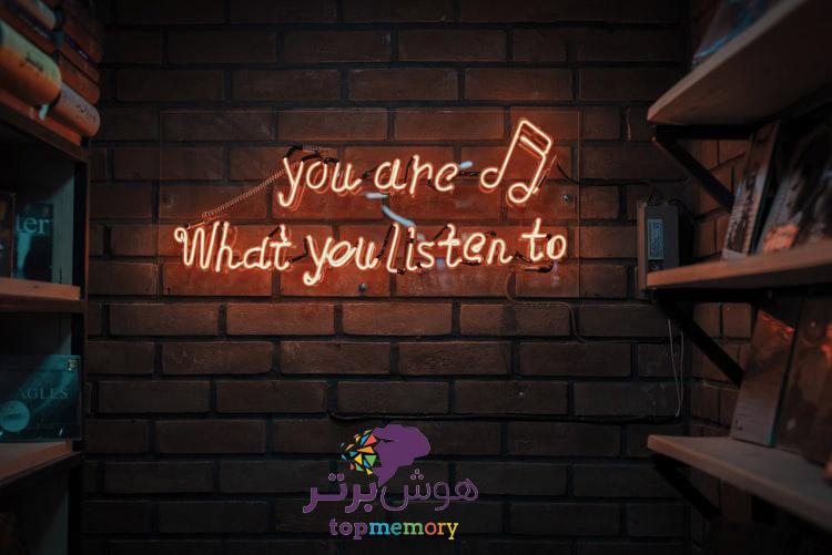 نقش موسیقی در یادگیری