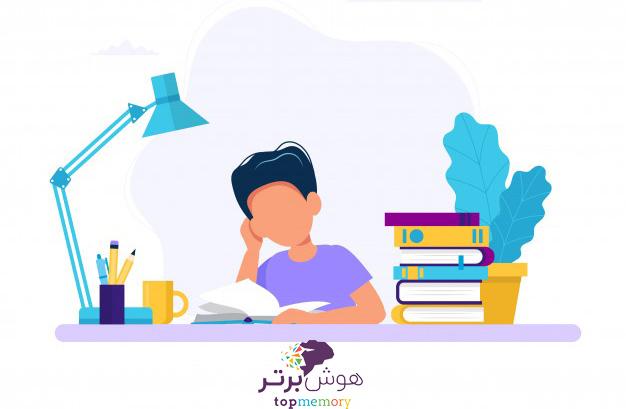 عدم تمرکز در هنگام درس خواندن 3