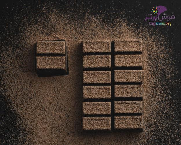 تاثیر شکلات بر افزایش یادگیری مغز