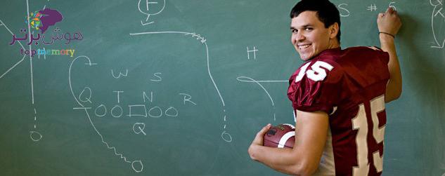 نقش ورزش در یادگیری