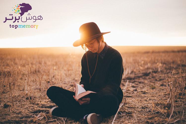 چگونه با یکبار خواندن یاد بگیریم