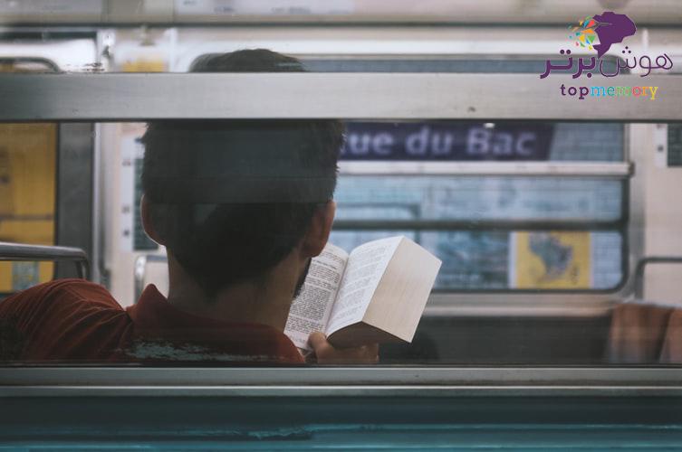 مطالعه در قطار منحنی فراموشی