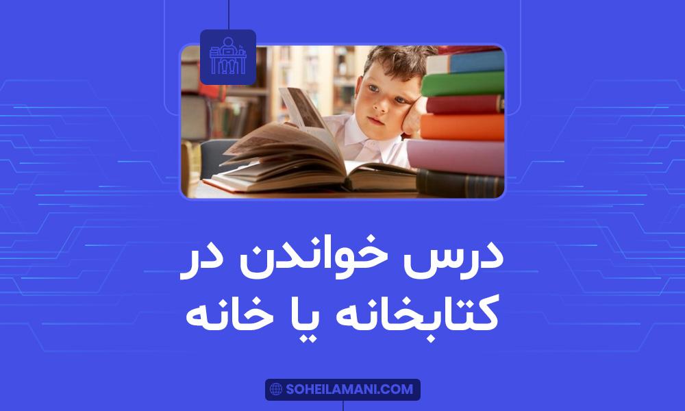 درس خواندن در کتابخانه یا خانه