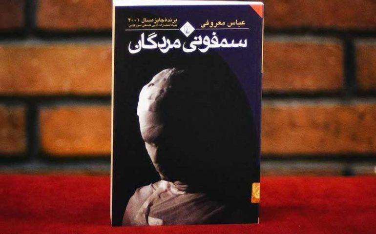 سمفونی مردگان کتاب هایی که باید خواند