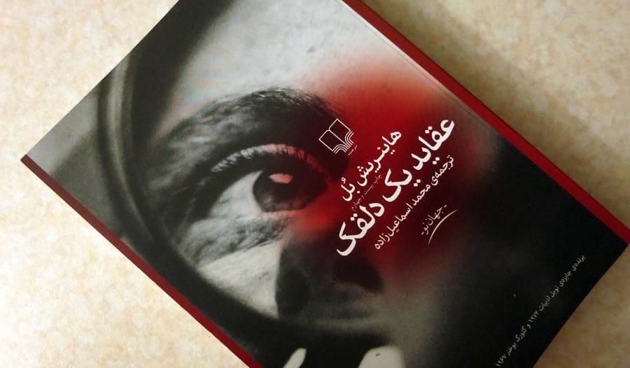 عقاید یک دلقک از بهترین کتاب های جهان
