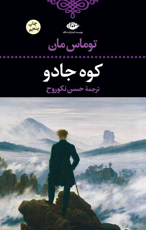کوه جادو از کتاب هایی که باید خواند