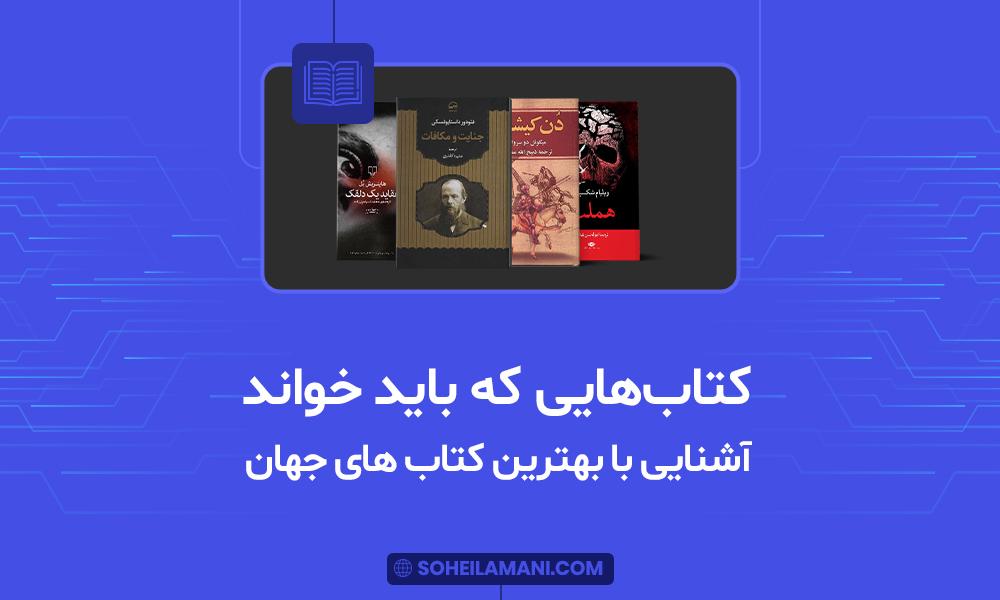 کتاب هایی که باید خواند ؛ آشنایی با بهترین کتابهای جهان