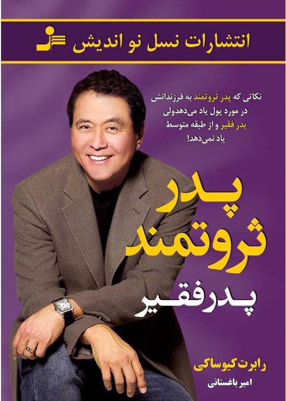 کیوساکی بهترین کتاب هوش مالی