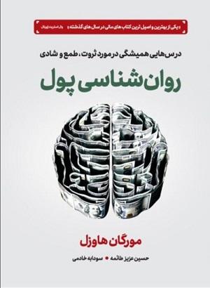 روانشناسی پول بهترین کتاب هوش مالی