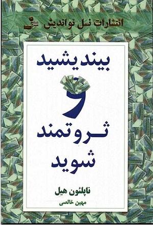 بیندیشید و ثروتمند شوید بهترین کتاب هوش مالی