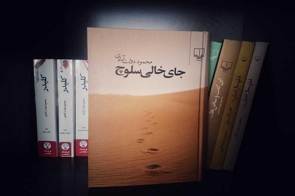 جای خالی سلوچ از بهترین رمان های ایرانی