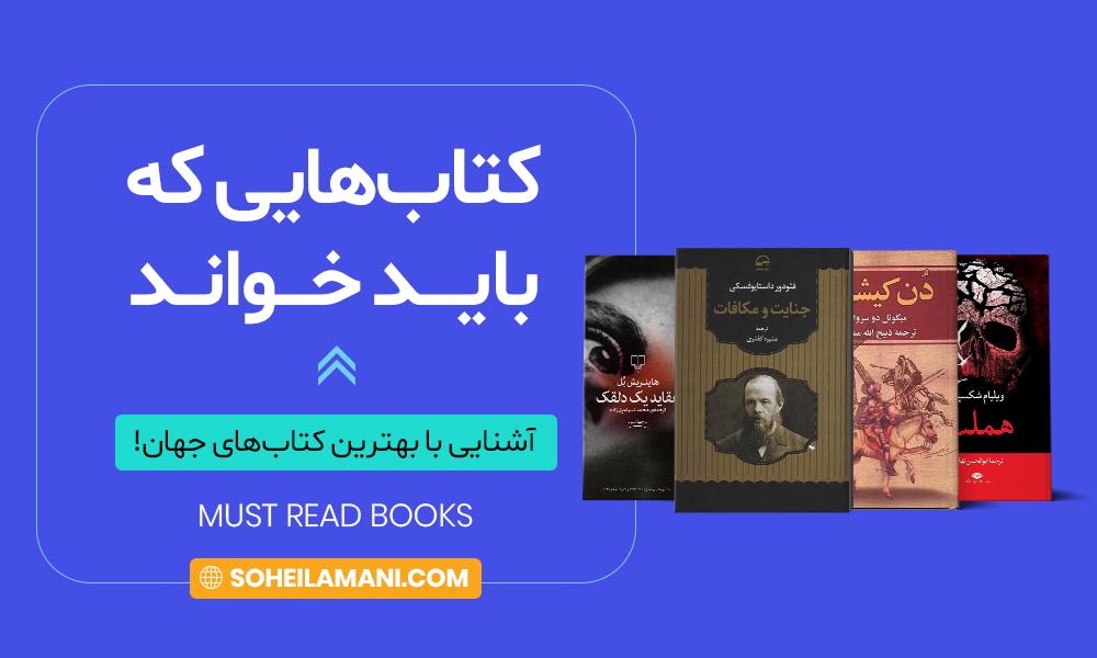 کتاب هایی که باید خواند