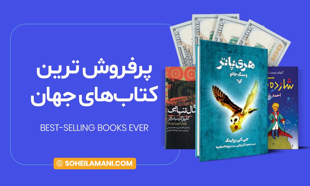پرفروش ترین کتاب های جهان
