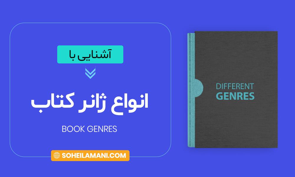انواع ژانر کتاب