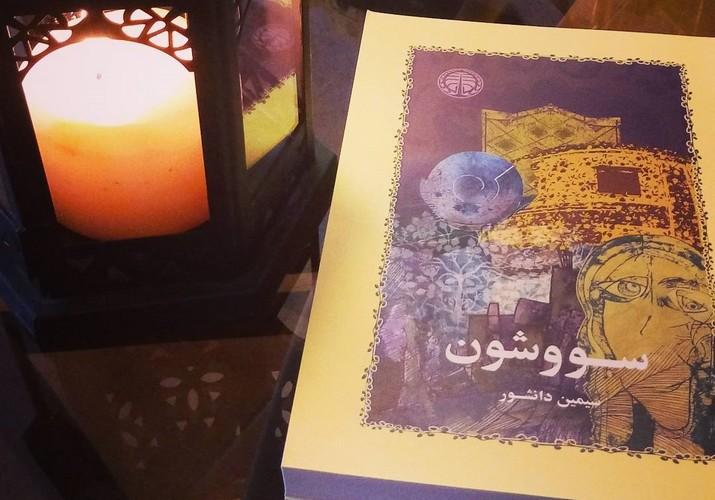 سووشون از بهترین رمان های ایرانی