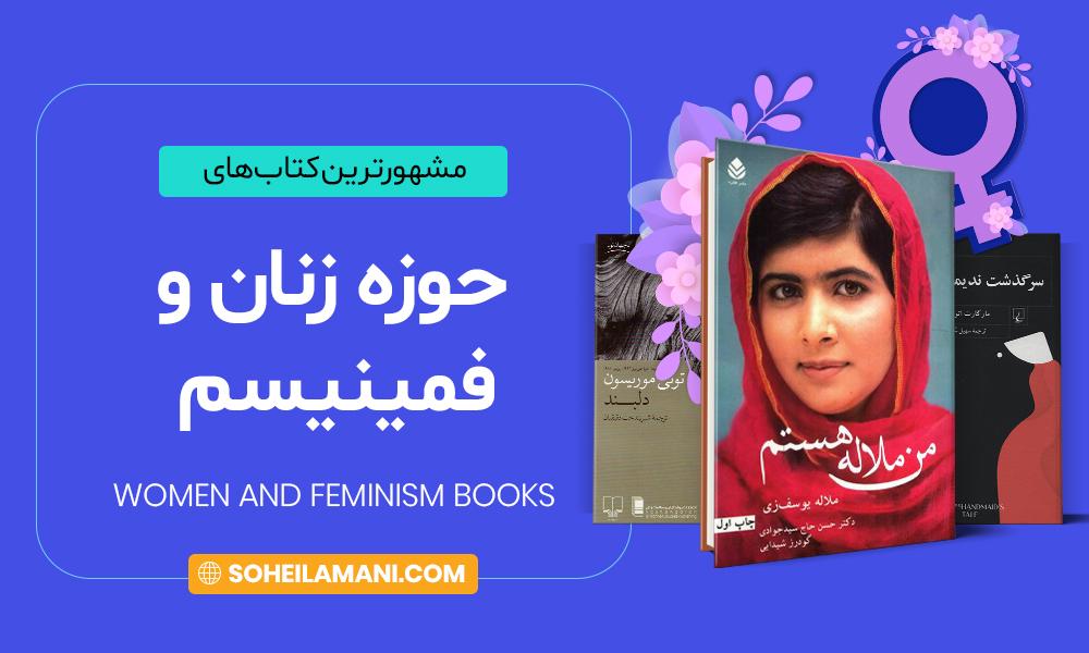 کتاب های حوزه زنان و فمینیسم