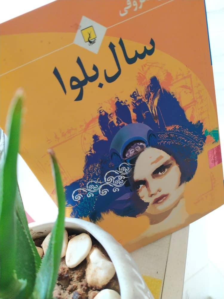 سال بلوا از بهترین رمان های ایرانی