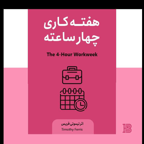 کتاب هفته کاری چهار ساعته