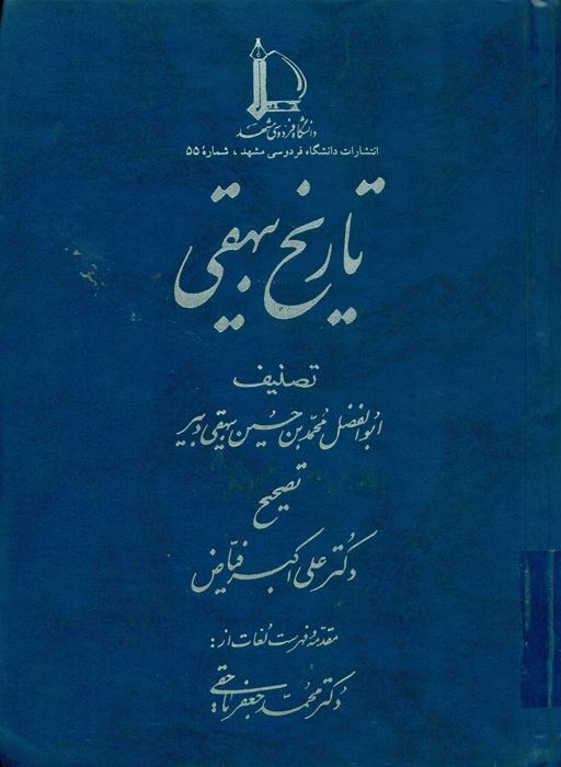 تاریخ بیهقی از بهترین کتاب های تاریخی