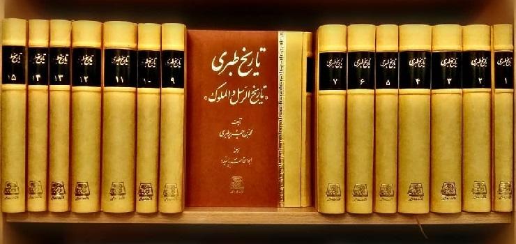 تاریخ طبری یکی از بهترین کتاب های تاریخی