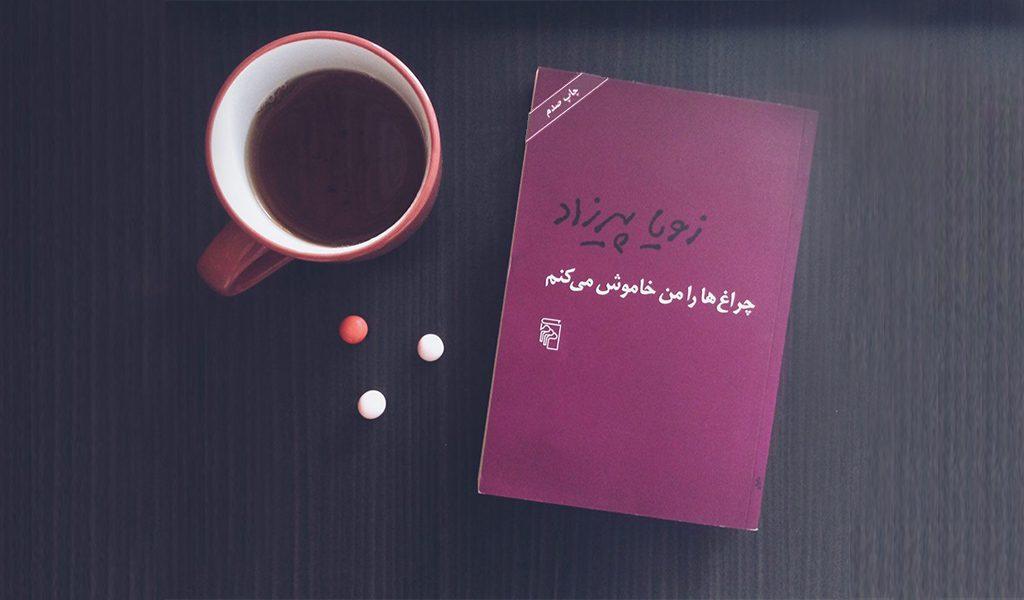 چراغ ها را من خاموش میکنم از بهترین رمان های ایرانی