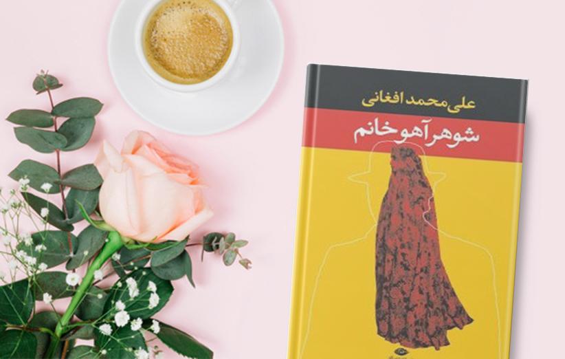 شوهر آهو خانوم از بهترین رمان های ایرانی