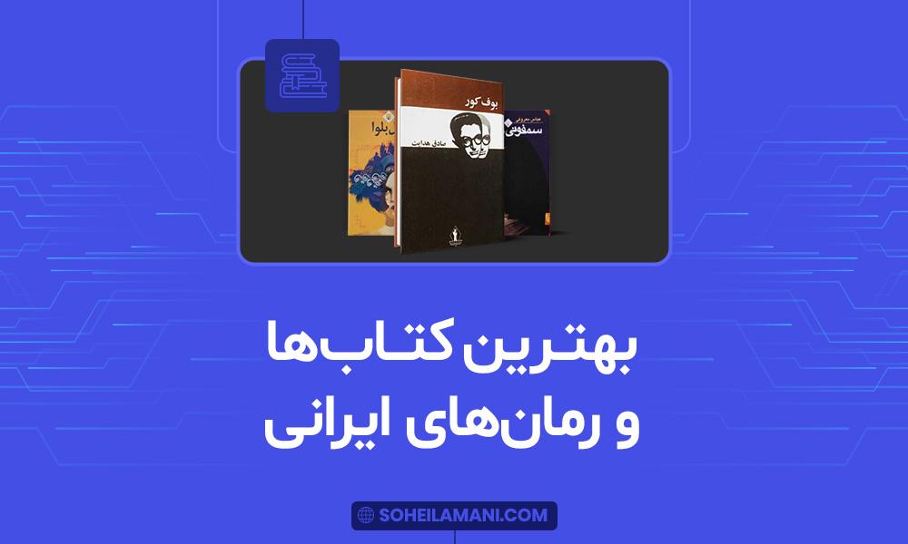بهترین رمان ها و کتاب های ایرانی ؛ از گذشته تا امروز