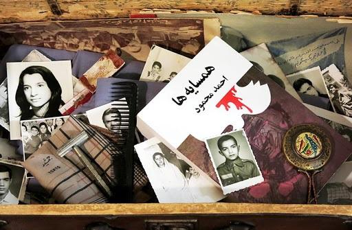 همسایهها از بهترین رمان های ایرانی
