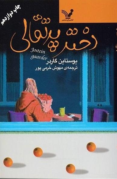 دختر پرتقالی بهترین کتاب های فلسفی