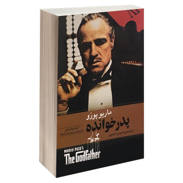 بهترین کتاب های جنایی معمایی پدرخوانده