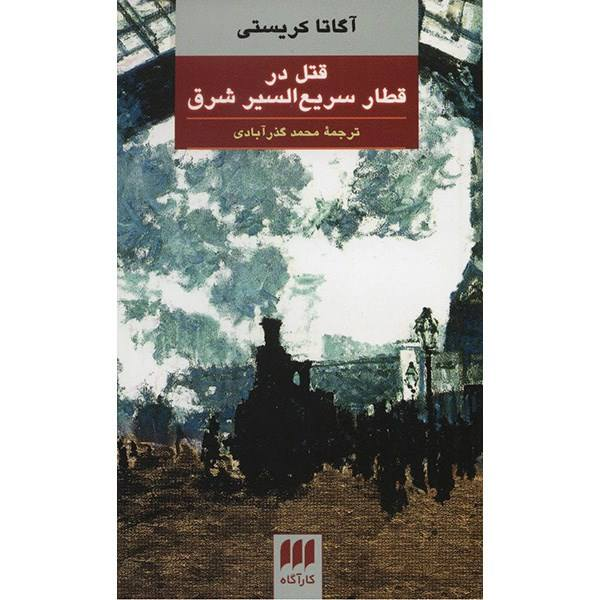 قتل در قطار سریع السیر بهترین کتاب های جنایی معمایی