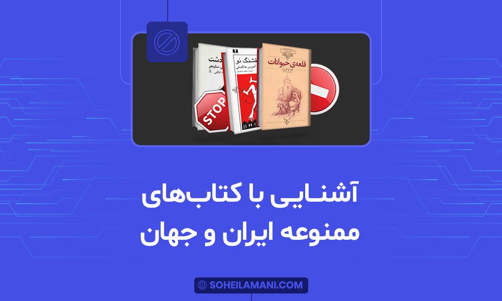 کتاب های ممنوعه ایران و جهان
