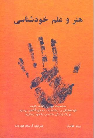 کتاب هنر و علم خودشناسی