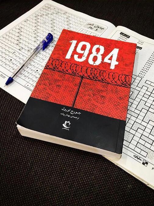 تصویر کتاب 1984 از بهترین کتاب های سیاسی