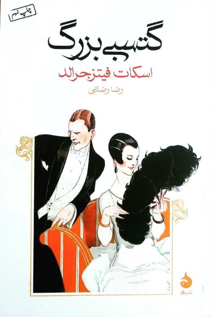 گتسبی از بهترین رمان های عاشقانه
