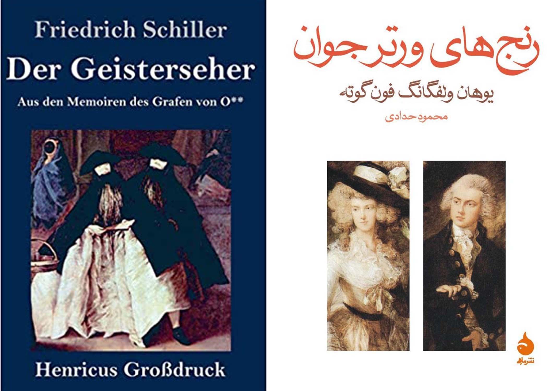 ادبیات کلاسیک آلمان