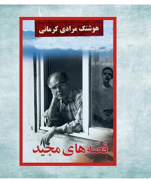 کتاب قصههای مجید