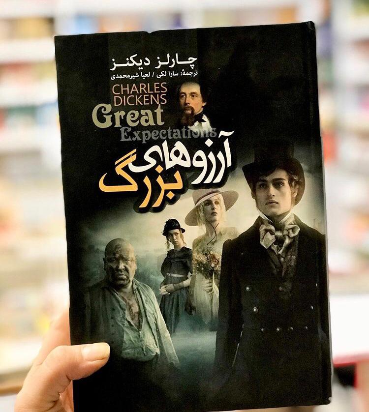 کتاب آرزوهای بزرگ از رمان های نوجوانان