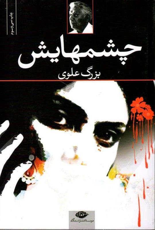 تصویر کتاب چشمهایش از بهترین رمان های عاشقانه
