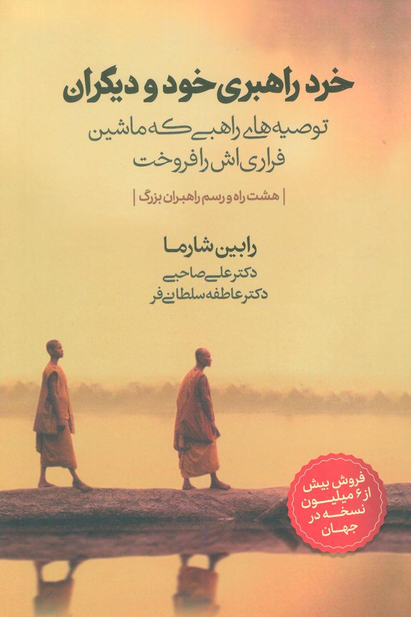 راهبی که فراری اش را فروخت خلاصه رایگان کتاب