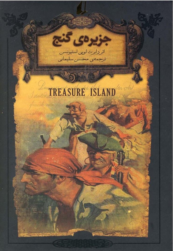 جزیره گنج از بهترین رمان های نوجوانان