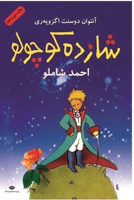 کتاب شازده کوچولو از رمان های نوجوانان