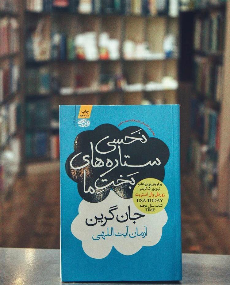 کتاب نحسی ستارههای بخت ما