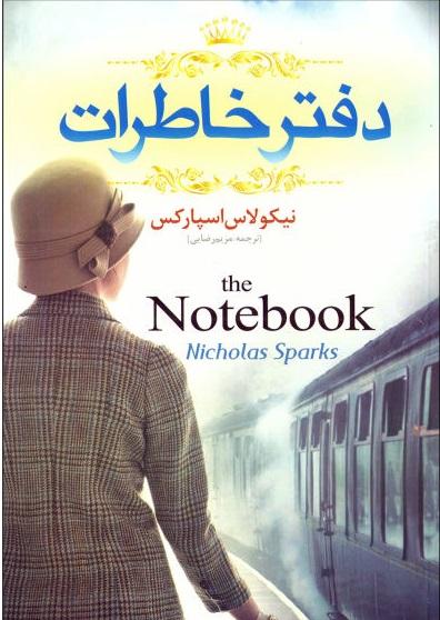 دفتر خاطرات از بهترین رمان های عاشقانه