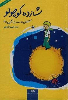شازده کوچولو از معرفی کتاب برای شروع کتابخوانی