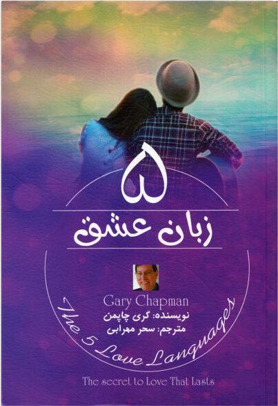 پنج زبان عشق یکی از کتاب های ازدواج